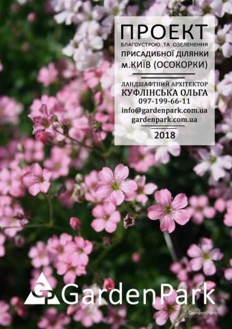Проект г. Киев (Осокорки)